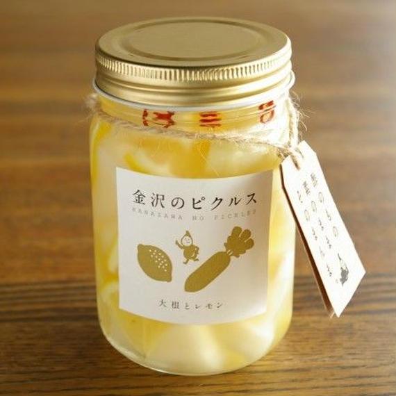大根とレモン 【金沢のピクルス】