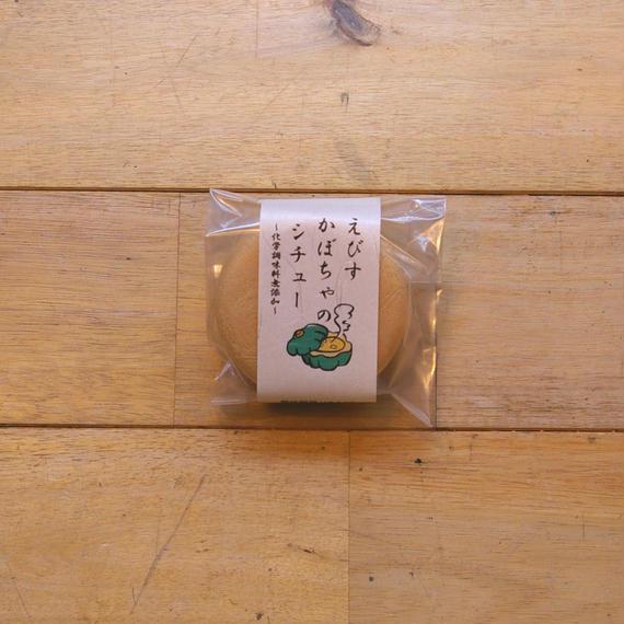 えびすかぼちゃのしちゅー 【能登製塩】