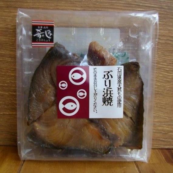ぶり浜焼 【肴の匠おさかなバルシリーズ】