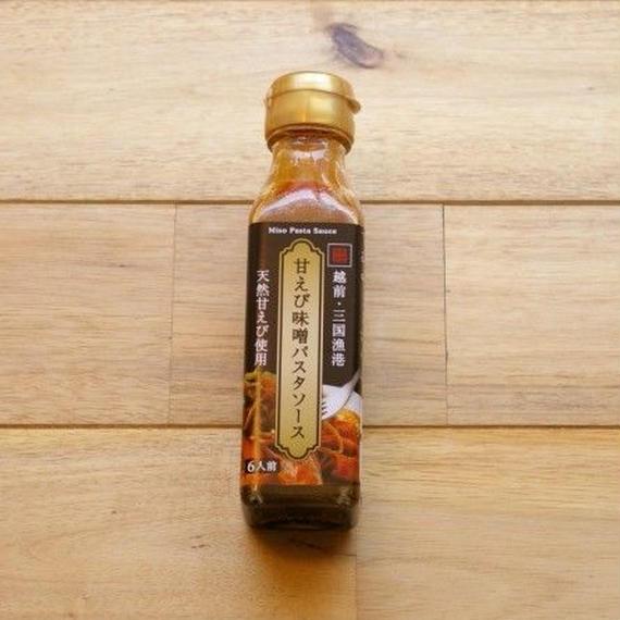 甘えび味噌パスタソース 【梅谷味噌醸造】