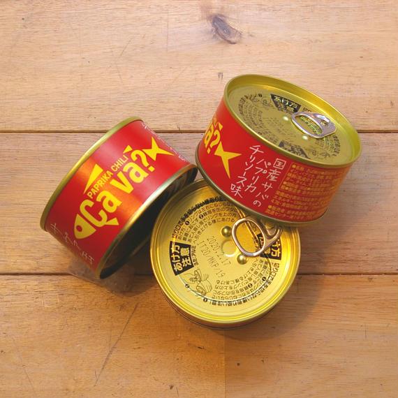 サヴァ缶 パプリカチリソース【岩手県産】