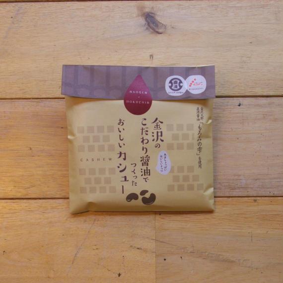 金沢のこだわり醤油でつくったおいしいカシュー 【ホクチン】