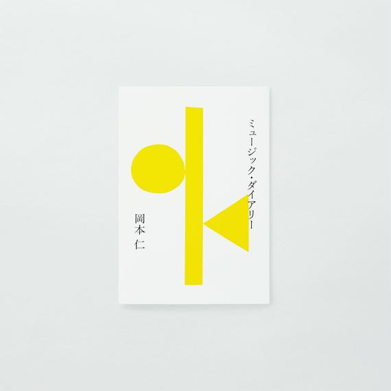 『ミュージック・ダイアリー』岡本仁 著