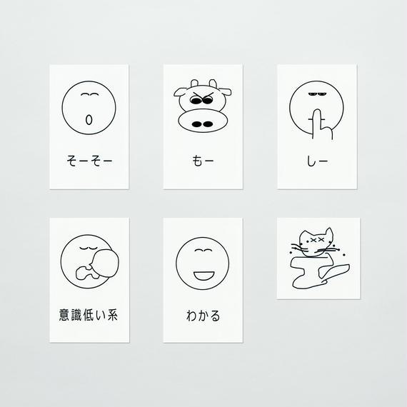 Masanao Hirayama STICKER Part.12