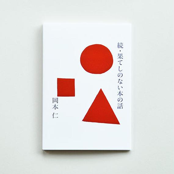 『続・果てしのない本の話』岡本仁 著