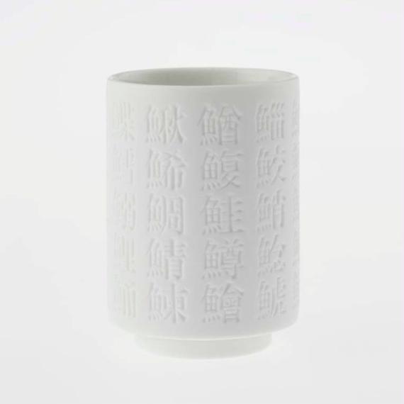 魚偏漢字湯呑