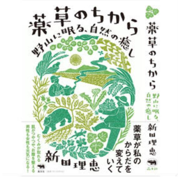 【初回限定】書籍「薬草のちから」(本のみ)