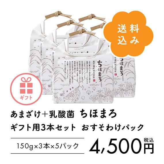 『ちほまろ』150g ギフト用3本セット ×5パック【送料込みでお得♪】