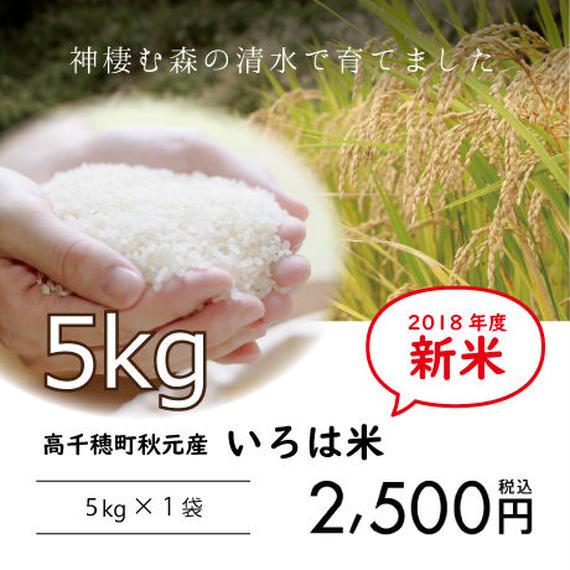 高千穂秋元のお米『いろは米』5kg【2018年の新米!】※白米・玄米選べます