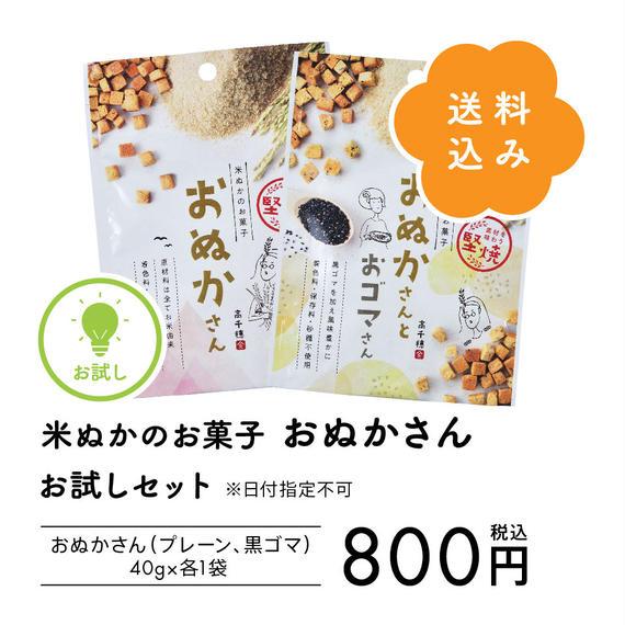 米ぬかのお菓子 おぬかさんお試しセット【送料込みでお得♪】※日時指定不可!