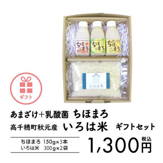 <ギフトセット>あまざけ+乳酸菌『ちほまろ』+秋元産『いろは米』 3本×2袋