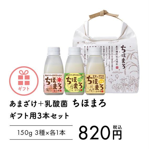 『ちほまろ』150g ギフト用3本セット【専用パッケージ】