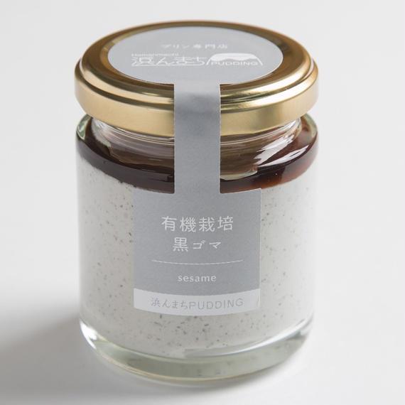 有機栽培黒胡麻プリン