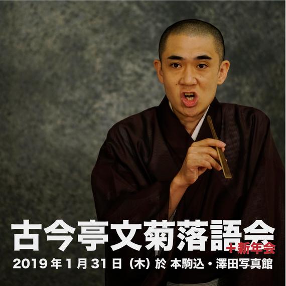 2019年1月31日(木)古今亭文菊落語会+新年会(本駒込・澤田写真館)