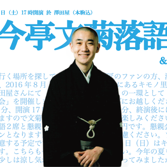2016年8月13日(土)古今亭文菊落語会&懇親会(本駒込・澤田屋)