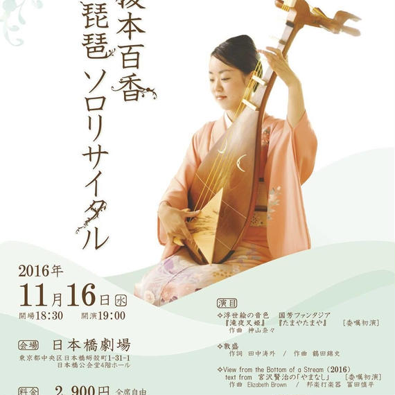 2016年11月16日(水)榎本百香 琵琶ソロリサイタル(日本橋・日本橋劇場)