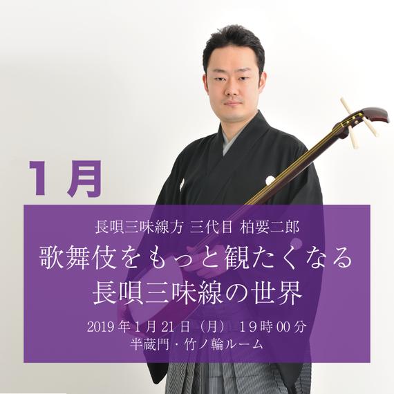 【札止】2019年1月21日(月)歌舞伎をもっと観たくなる長唄三味線の世界(半蔵門・竹ノ輪ルーム)