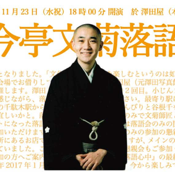 2016年11月23日(水祝)古今亭文菊落語会(本駒込・澤田屋)