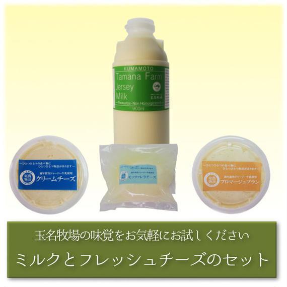 玉名牧場の味覚をお気軽にお試し ミルクとフレッシュチーズのセット