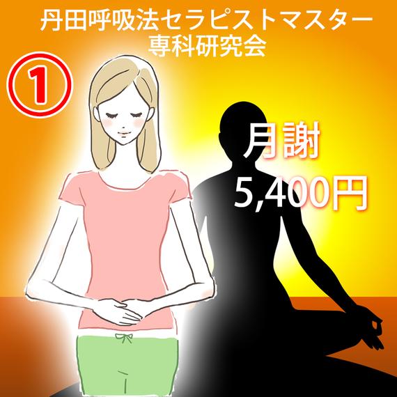 丹田呼吸法セラピストマスター専科研究会 月謝