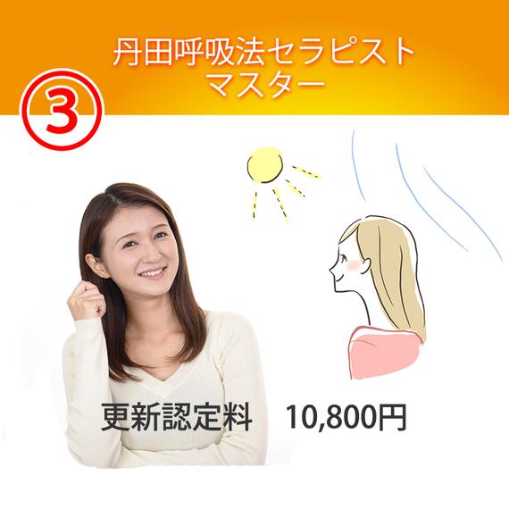 丹田呼吸法セラピストマスター更新認定料