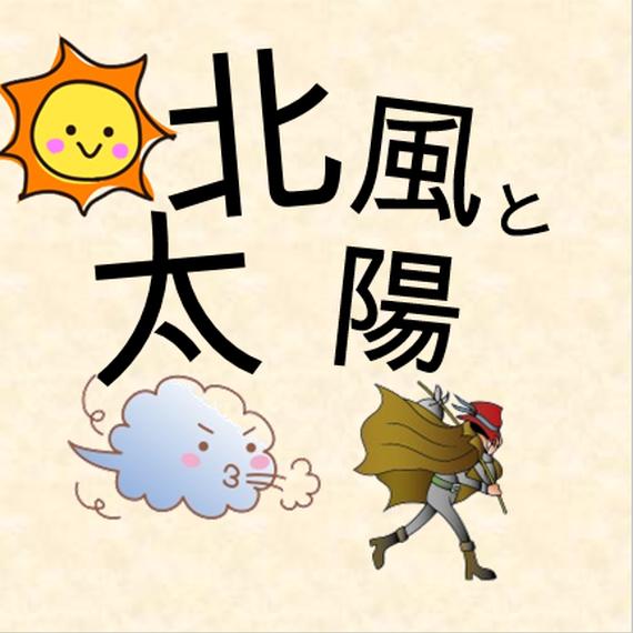 02.北風と太陽(ダウンロード用音声ファイル)