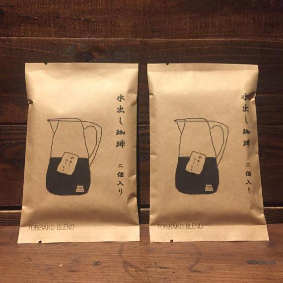 〈ポスト投函〉水出しコーヒーパック 2packs×2