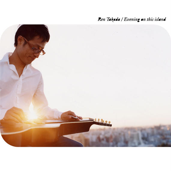 "【CD】高田漣  ""Evening on this island"""