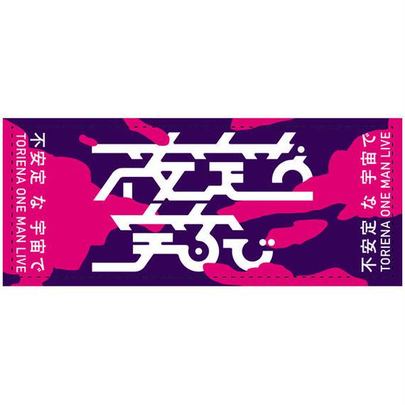 TORIENA's oneman live logo towel