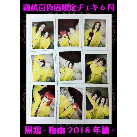 鶏越百貨店6月限定チェキ『黒鶏-梅雨2018年篇-』