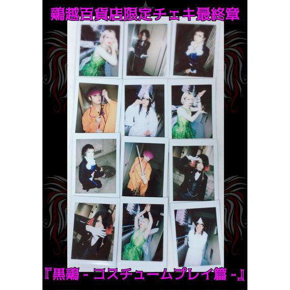 鶏越百貨店限定チェキ最終章『黒鶏-コスチュームプレイ篇-』