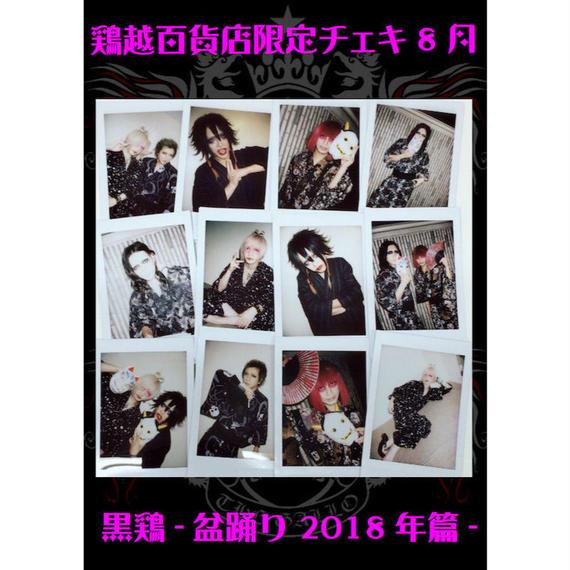 鶏越百貨店8月限定チェキ『黒鶏-盆踊り2018年篇-』