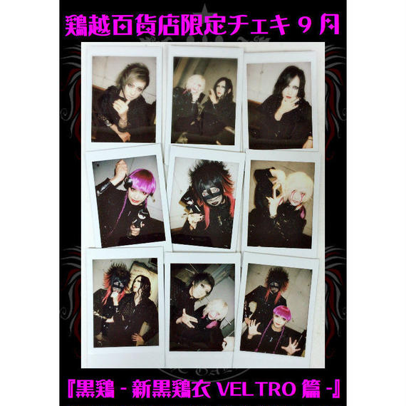 鶏越百貨店9月限定チェキ『黒鶏-新黒鶏衣VELTRO篇-』
