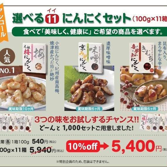 アンコール!選べる11(イイ)にんにくセット(100g×11箱)