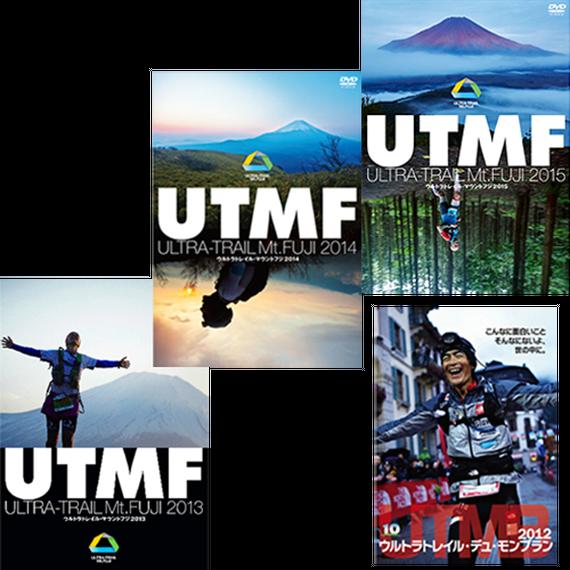【とてもお得です!】UTMF×3+UTMB2012 4枚組特別価格セット