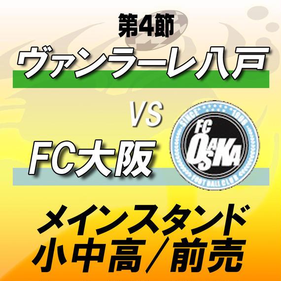 2018年4月1日(日) 2018JFLファーストステージ 第4節 ヴァンラーレ八戸 vs FC大阪  メインスタンド前売券/小中高