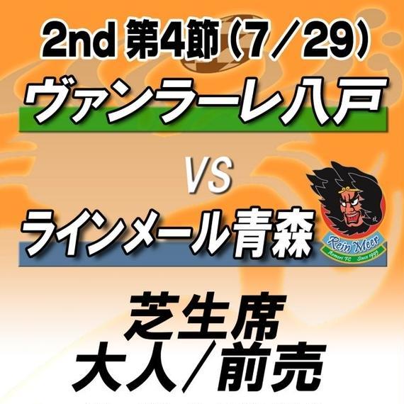 2018年7月29日(日)2018JFLセカンドステージ 第4節 ヴァンラーレ八戸 vs ラインメール青森 芝生席大人/前売