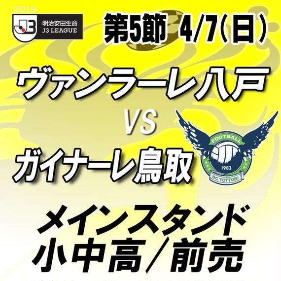 2019年4月7日(日)J3第5節ヴァンラーレ八戸vsガイナーレ鳥取 メインスタンド小中高/前売