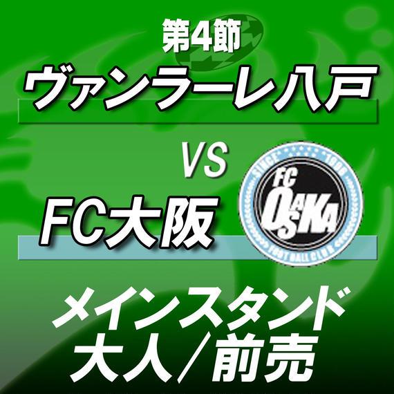 2018年4月1日(日) 2018JFLファーストステージ 第4節 ヴァンラーレ八戸 vs FC大阪  メインスタンド前売券/大人
