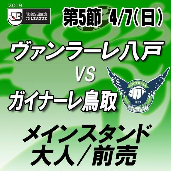 2019年4月7日(日)J3第5節ヴァンラーレ八戸vsガイナーレ鳥取 メインスタンド 大人/前売