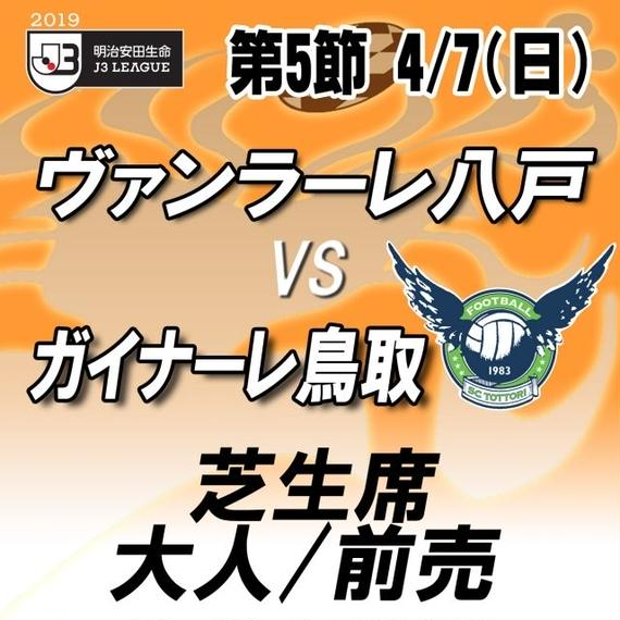 2019年4月7日(日)J3第5節ヴァンラーレ八戸vsガイナーレ鳥取 芝生席大人/前売