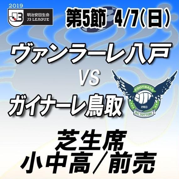 2019年4月7日(日)J3第5節ヴァンラーレ八戸vsガイナーレ鳥取 芝生席小中高/前売