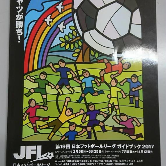 第19回日本フットボールリーグ ガイドブック