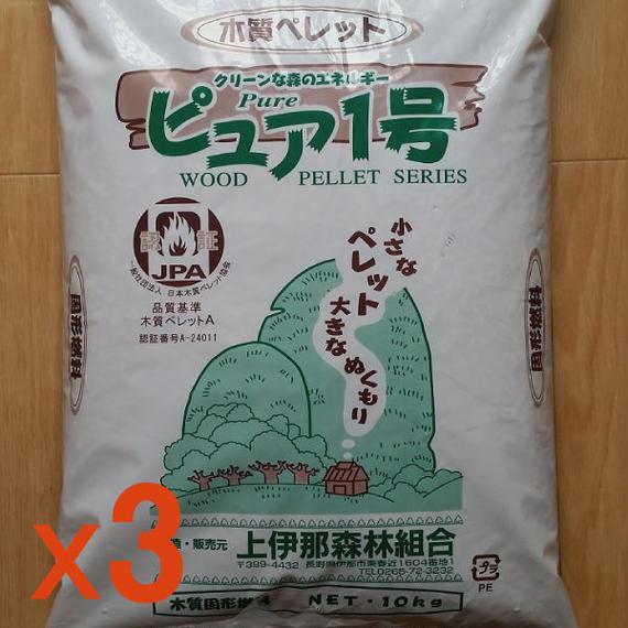 お急ぎ便  ピュア1号30kg(地域限定 送料込)