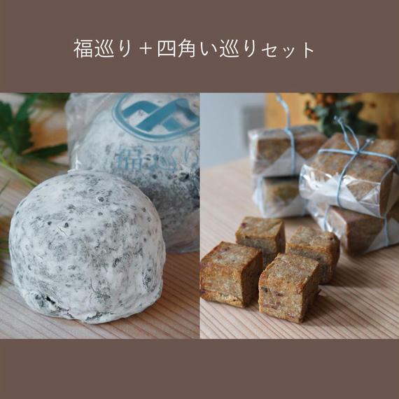 福巡り+四角い巡りセット【福巡り×1箱+四角い巡り×4種類4袋・冷凍】