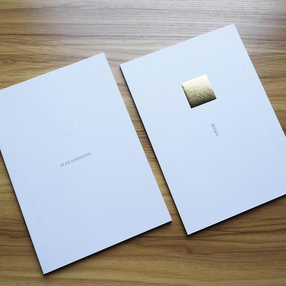 Exhibition Catalogue 'In Praise of Shadows: Atsuo Hukuda & Alan Johnston two-person show'