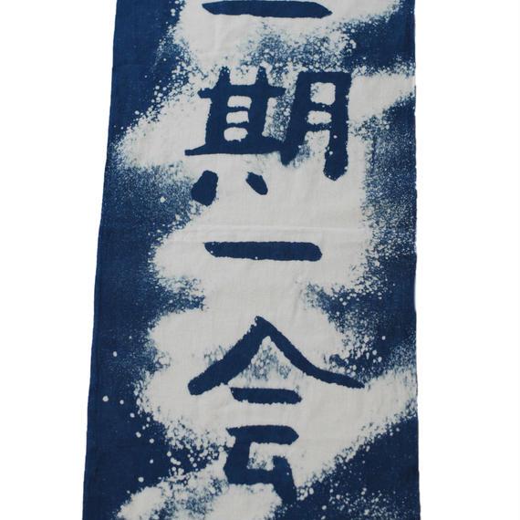 本藍抜染(バッセン)一期一会 手ぬぐい(Long handkerchief)