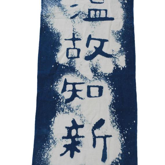 本藍抜染(バッセン)温故知新 手ぬぐい(Long handkerchief)