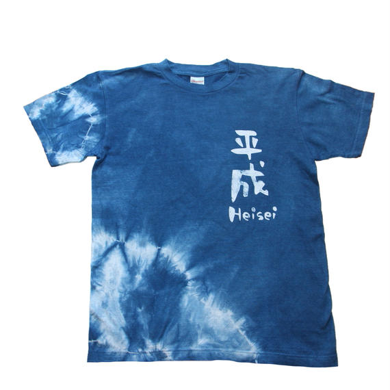 型染め「平成」藍染めTシャツ