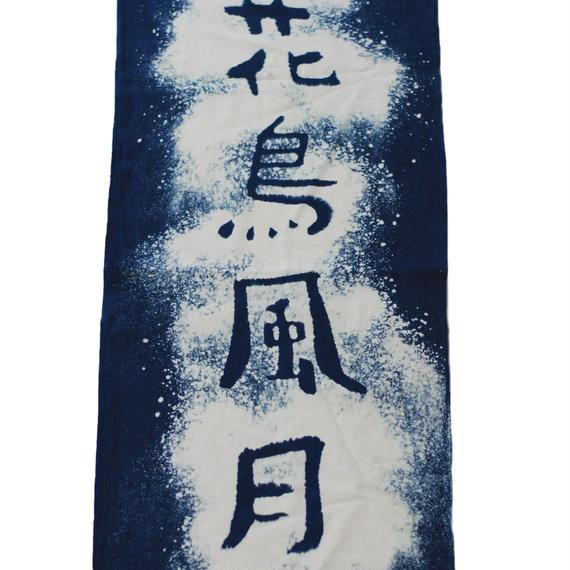 本藍抜染(バッセン)花鳥風月 手ぬぐい(Long handkerchief)